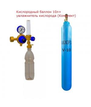 Баллон кислородный V-10л+редуктор и увлажнитель кислорода (Комплект)