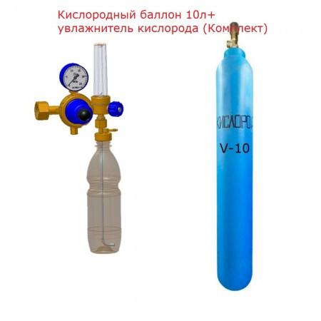 Баллон кислородный V-10л+ редуктор и увлажнитель кислорода (Комплект)