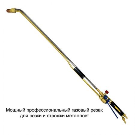 Газовый резак РПМ Донмет 502П